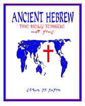 http://www.israelite.net/hebreww.jpg (9621 bytes)
