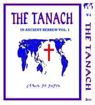 Tanach1w.jpg (10509 bytes)