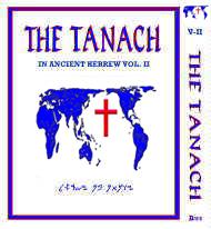 Tanach2w.jpg (10873 bytes)