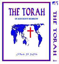 http://www.israelite.net/torahw.jpg (10667 bytes)